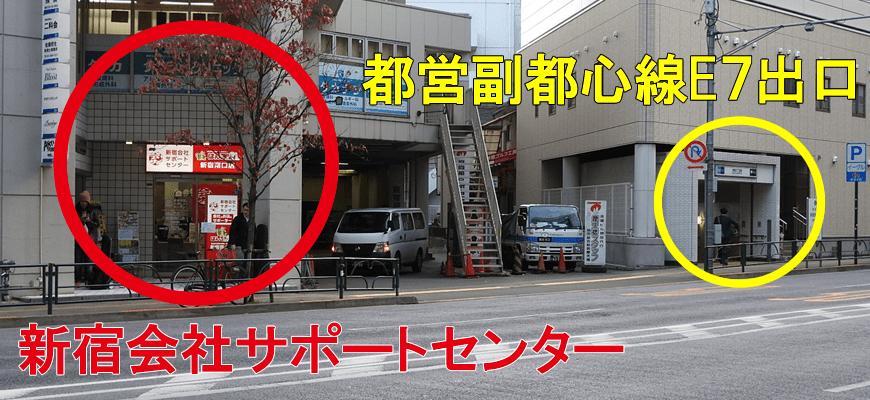 新宿会社サポートセンターとE7出口