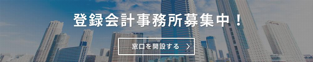 登録会計事務所募集中!