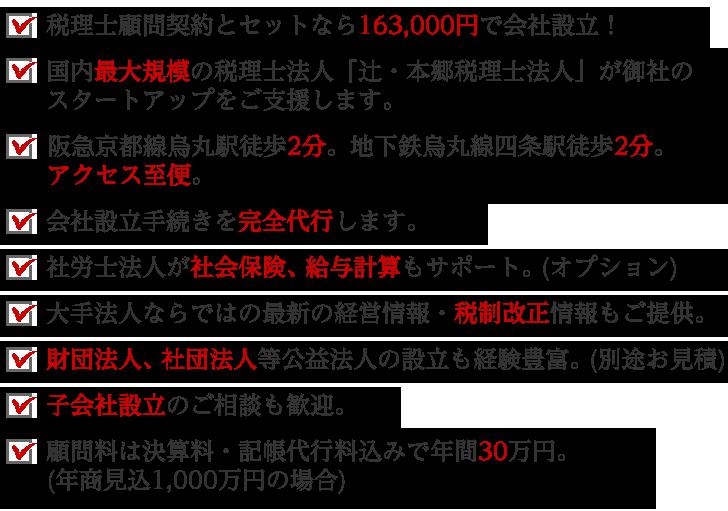 阪急京都線烏丸駅徒歩2分。地下鉄烏丸線四条駅徒歩2分。アクセス至便。国内最大規模の税理士法人「辻・本郷税理士法人」が御社のスタートアップをご支援します。