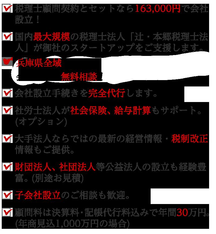 兵庫県全域対応!会社設立の無料相談!