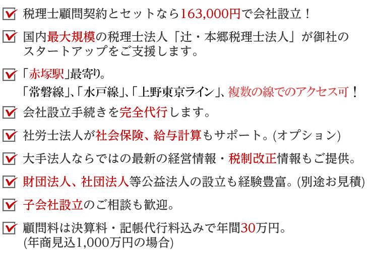 「赤塚駅」最寄り。「常磐線」、「水戸線」、「上野東京ライン」、複数の線でのアクセス可!