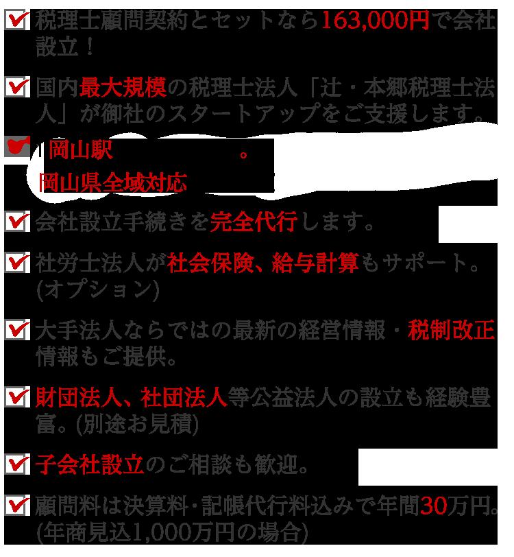 「岡山駅」東口徒歩5分。岡山県全域対応致します!