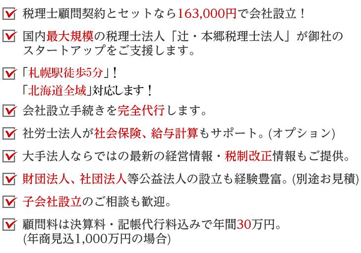 「札幌駅徒歩5分」! 「北海道全域」対応致します!