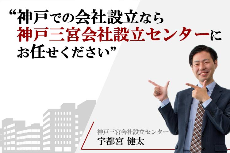 神戸での会社設立なら神戸会社設立センターにお任せください