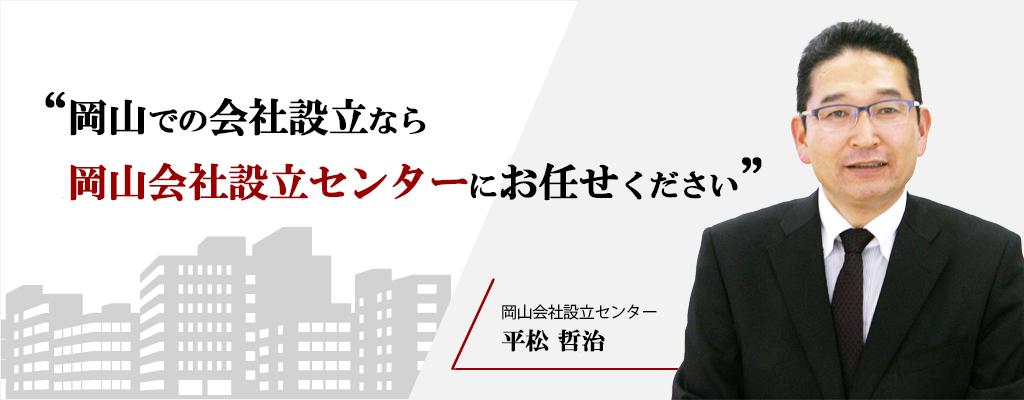 岡山での会社設立なら岡山会社設立センターにお任せください