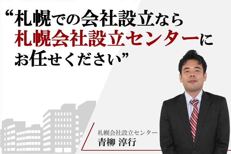 札幌での会社設立なら札幌会社設立センターにお任せください