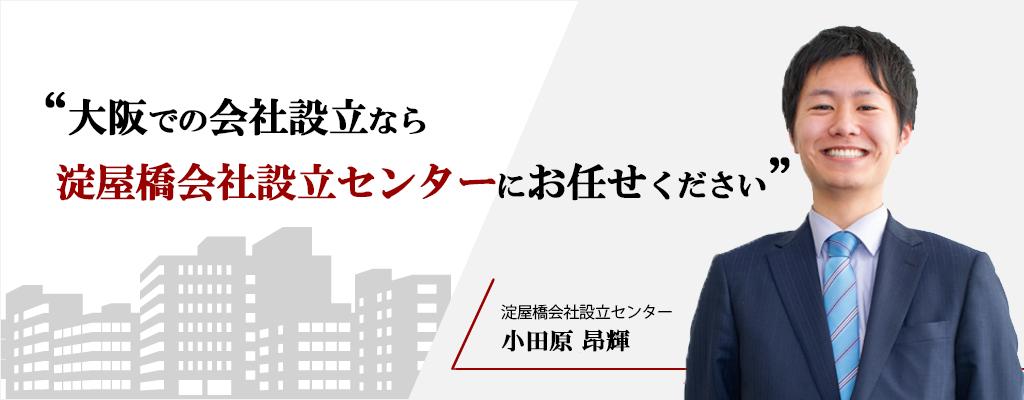 大阪での会社設立なら大阪梅田会社設立センターにお任せください