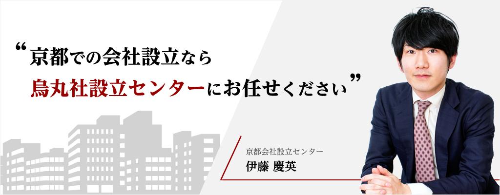 京都での会社設立なら烏丸会社設立センターにお任せください